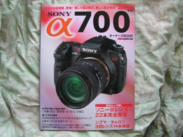 Photo1: Japanese edition camera photo album book : SONY α700 Owner's Book (1)