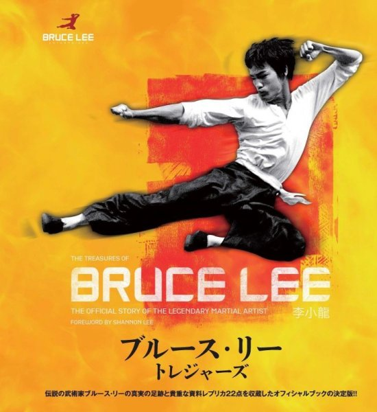 Photo1: Japanese edition Bruce Lee / Lee Jun-fan / Jeet Kune Do photo book : Bruce Lee  Treasure book (1)