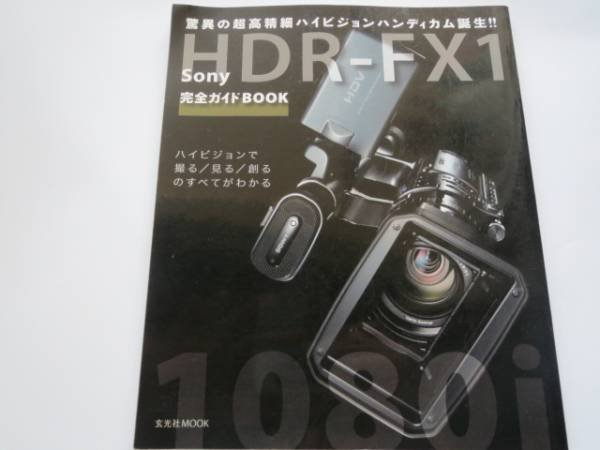 Photo1: Japanese edition camera photo album book : SONY HDR-FX1 perfect guide (1)