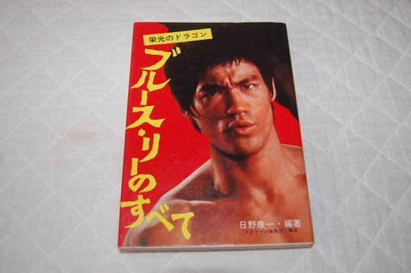 Photo1: Japanese edition Bruce Lee / Lee Jun-fan / Jeet Kune Do photo book : All of Bruce Lee (1)