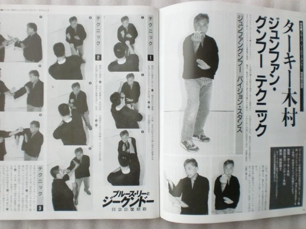 Photo1: Japanese edition Bruce Lee / Lee Jun-fan / Jeet Kune Do photo book : No.40 (1)