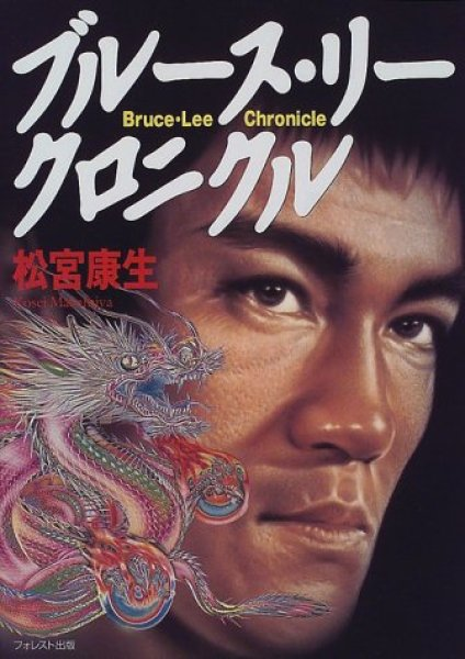 Photo1: Japanese edition Bruce Lee / Lee Jun-fan / Jeet Kune Do photo book : BRUCE LEE Chronicle (1)