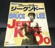 Photo1: Japanese edition Bruce Lee / Lee Jun-fan / Jeet Kune Do photo book : vol.1 by Yorinaga Nakamura (1)