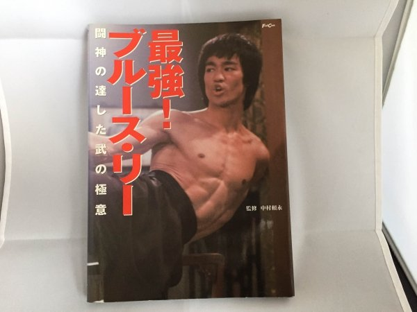 Photo1: Japanese edition Bruce Lee / Lee Jun-fan / Jeet Kune Do photo book : The secret of the martial arts (1)