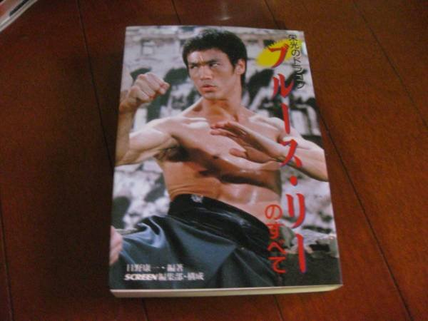 Photo1: Japanese edition Bruce Lee / Lee Jun-fan / Jeet Kune Do photo book : Dragon of the glory All of Bruce Lee  (1)