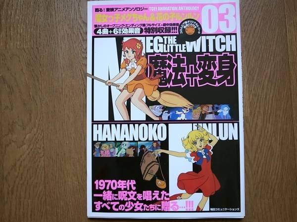 Photo1: Majokko Megu-chan & Hana no Ko Lunlun Complete Guide (1)