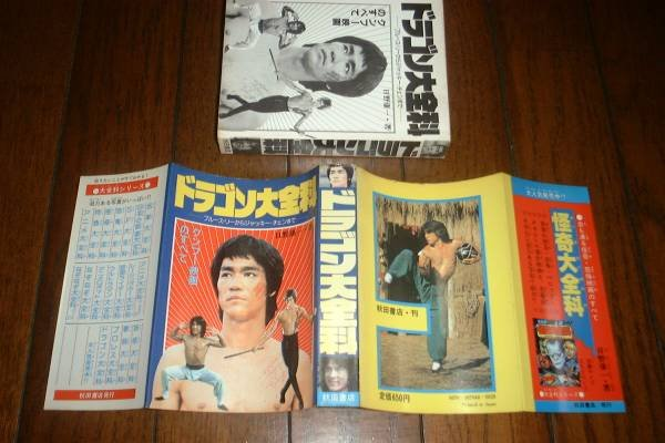 Photo1: Japanese edition Bruce Lee / Lee Jun-fan / Jeet Kune Do photo book : Dragon perfection department It is Jackie Chan from Bruce Lee (1)