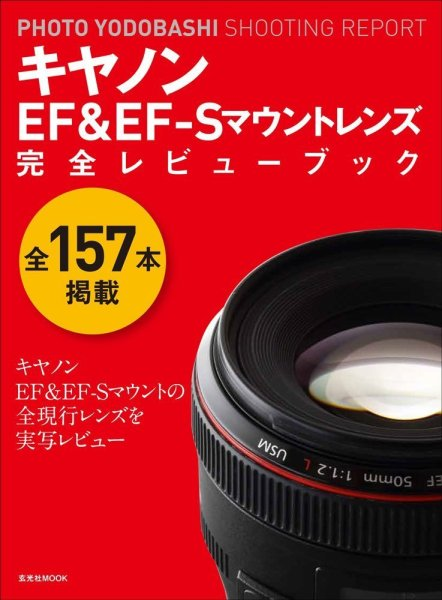 Photo1: Japanese edition camera photo album book : Canon EF&EF-S mount lens perfection review book (1)
