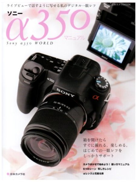 Photo1: Japanese edition camera photo album book : SONY α350 manual (1)