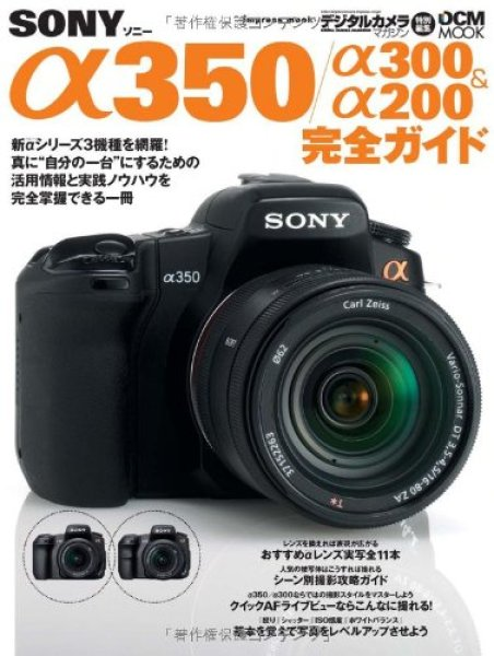 Photo1: Japanese edition camera photo album book : SONY α350/α300&α200 Complete Guide (1)