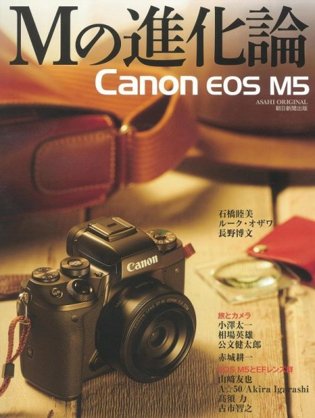 Photo1: Japanese edition camera photo album book : The theory of evolution of Canon EOS M5 M (1)