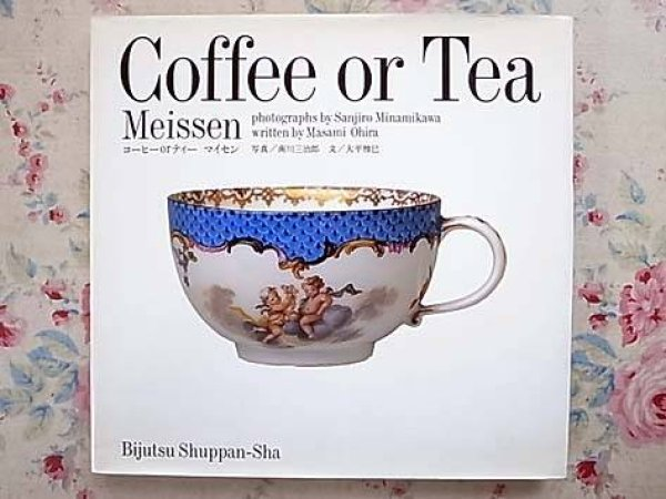 Photo1: Japanese edition photo album by Sanjiro Minamikawa:Coffee or tea - Meissen (1)