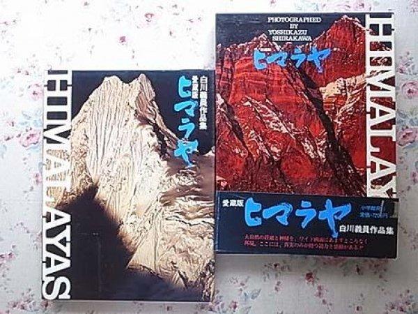 Photo1: Japanese edition photo album by YOSHIKAZU SHIRAKAWA:Himalayan Range 1975 (1)