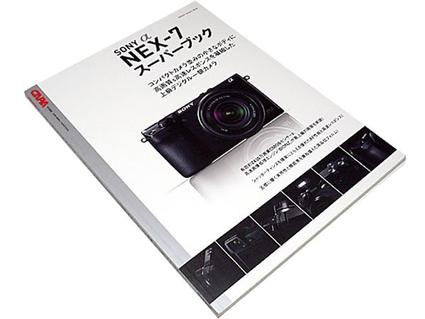 Photo1: Japanese edition camera photo album book : SONY α NEX super book (1)