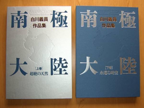 Photo1: Japanese edition photo album by YOSHIKAZU SHIRAKAWA:Antarctica vol.1,2  2 volume sets (1)