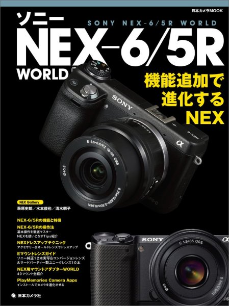 Photo1: Japanese edition camera photo album book : SONY NEX6/5R WORLD (1)