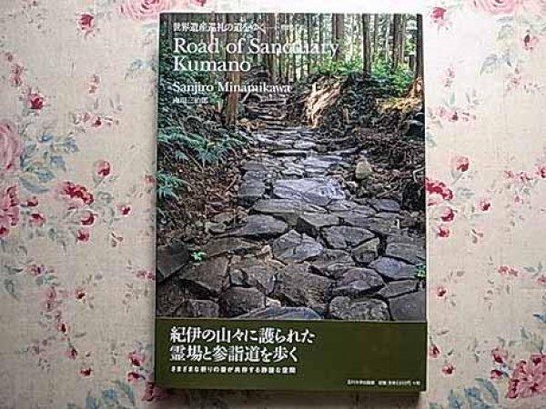 Photo1: Japanese edition photo album by Sanjiro Minamikawa:Kumano Kodo (1)
