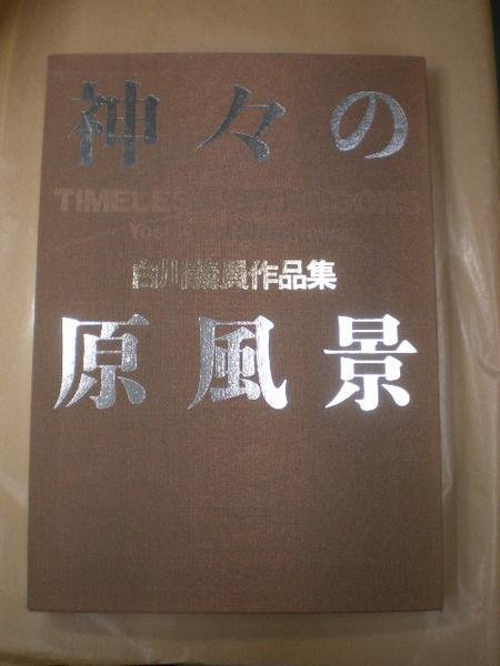 Photo1: Japanese edition photo album by YOSHIKAZU SHIRAKAWA:Original scenery of gods (1)