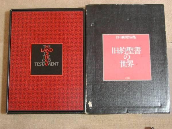 Photo1: Japanese edition photo album by YOSHIKAZU SHIRAKAWA:The world of the Old Testament 1980 (1)