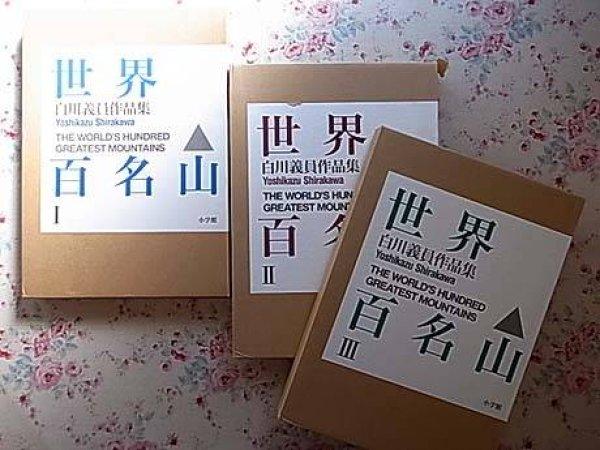 Photo1: Japanese edition photo album by YOSHIKAZU SHIRAKAWA:THE World's Hundred Greatest Mountains vol.1,2,3  3 volume sets (1)