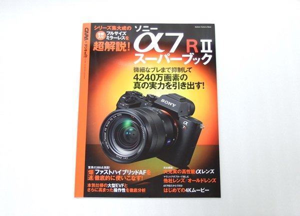 Photo1: Japanese edition camera photo album book : SONY α7RII super book (1)
