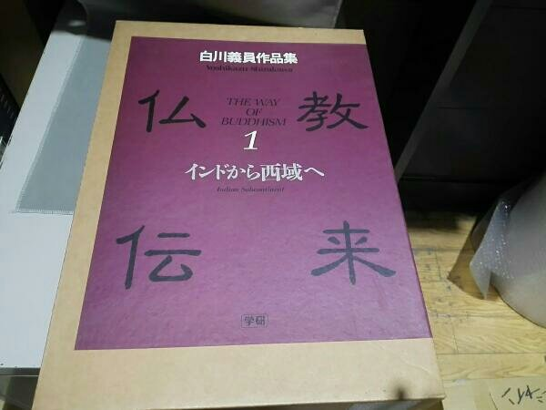 Photo1: Japanese edition photo album by YOSHIKAZU SHIRAKAWA:The way of Buddhism Vol.1 (1)