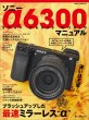 Photo1: Japanese edition camera photo album book : SONY α6300  manual (1)