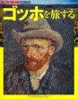 Photo1: Japanese edition photo album by Sanjiro Minamikawa:Vincent van Gogh (1)