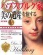 Photo1: Japanese edition photo album by Sanjiro Minamikawa:House of Habsburg Revised edition (1)