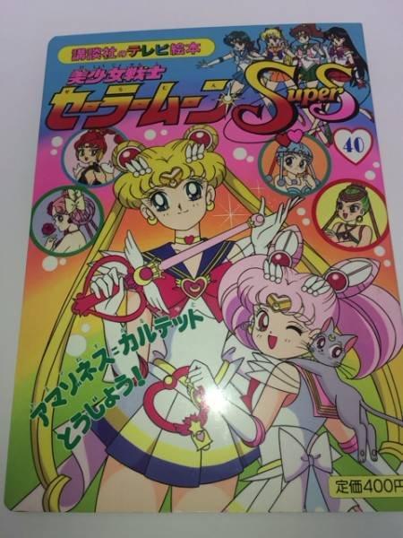 Photo1: Japanese edition Sailor Moon SuperS Original art book - TV picture book of Kodansha vol.40 (1)