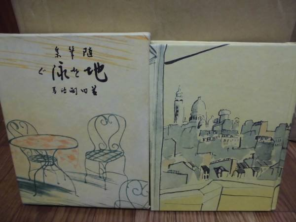 Photo1: Japanese edition book by artist painter Léonard-Tsuguharu Foujita: collected essays (1)