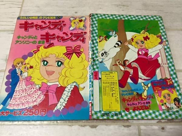 Photo1: Japanese anime manga Book - CANDY CANDY and ANTHONY Yumiko Igarashi Art Book Illustration (1)
