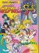 Photo1: Japanese edition Sailor Moon SuperS Original art book - TV picture book of Kodansha vol.44 (1)