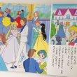 Photo3: Japanese edition Sailor Moon Original art book - TV picture book of Kodansha vol.10 (3)