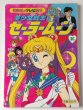 Photo1: Japanese edition Sailor Moon Original art book - TV picture book of Kodansha vol.10 (1)