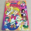 Photo1: Japanese edition Sailor Moon S Original art book - TV picture book of Kodansha vol.23 (1)