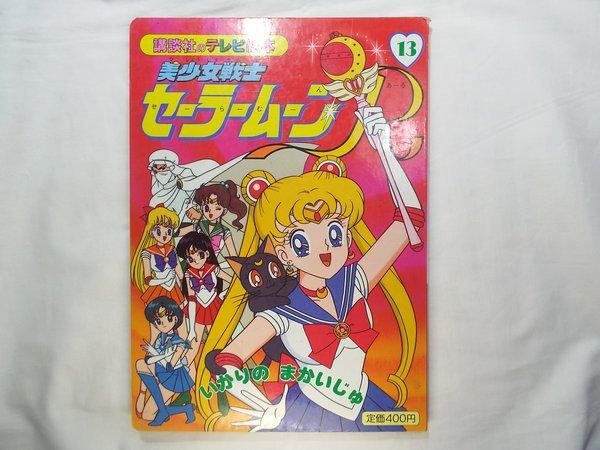 Photo1: Japanese edition Sailor Moon R Original art book - TV picture book of Kodansha vol.13 (1)