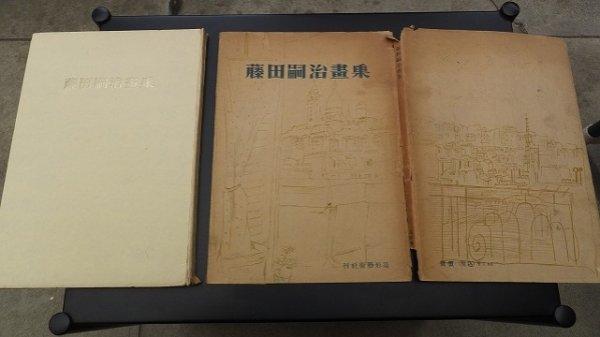 Photo1: Japanese edition book by artist painter Léonard-Tsuguharu Foujita: 1943 (1)