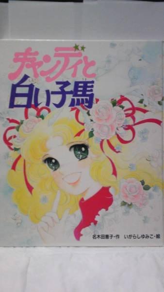 Photo1: Japanese anime manga Book - CANDY CANDY and white foal Yumiko Igarashi Art Book Illustration (1)