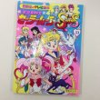 Photo1: Japanese edition Sailor Moon SuperS Original art book - TV picture book of Kodansha vol.39 (1)