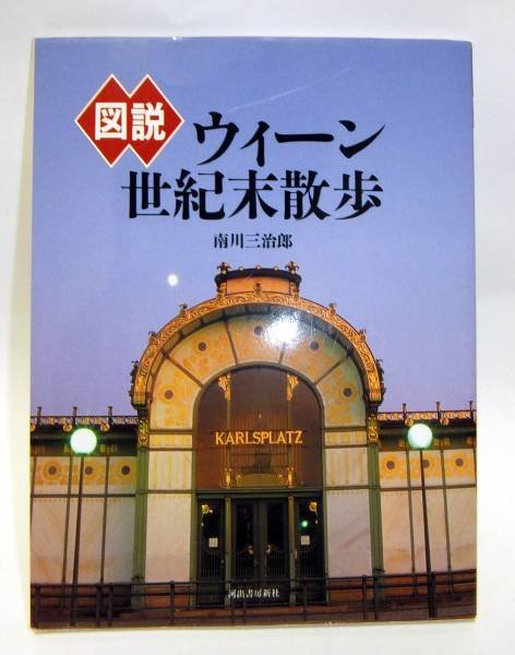 Photo1: Japanese edition photo album by Sanjiro Minamikawa:take a walk Vienna (1)