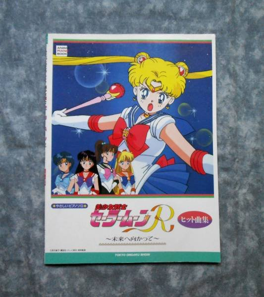 Photo1: Japanese edition Sailor Moon R Collection of hits  for ELECTONE  Score (1)