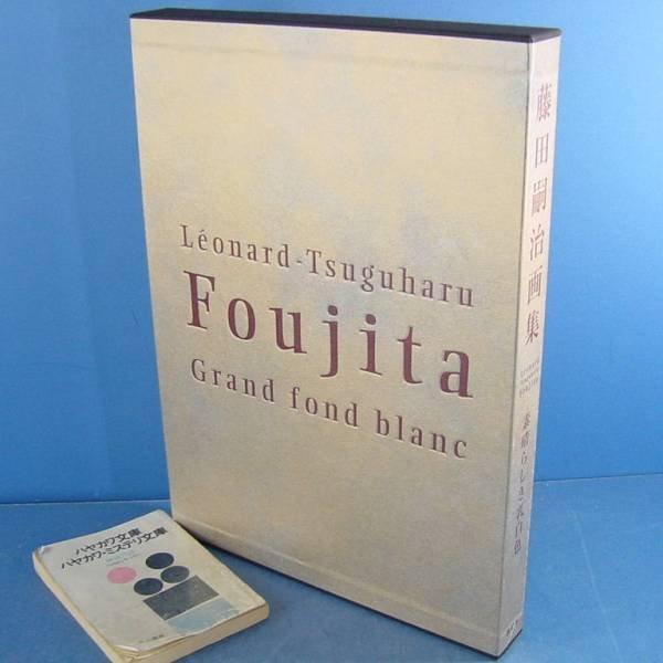 Photo1: Japanese edition book by artist painter Léonard-Tsuguharu Foujita: Grand Fond Blanc (1)