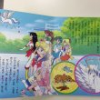 Photo3: Japanese edition Sailor Moon SuperS Original art book - TV picture book of Kodansha vol.39 (3)