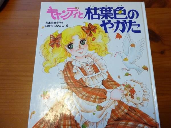 Photo1: Japanese anime manga Book - CANDY CANDY Yumiko Igarashi Art Book Illustration - Dead leaf-colored hall (1)