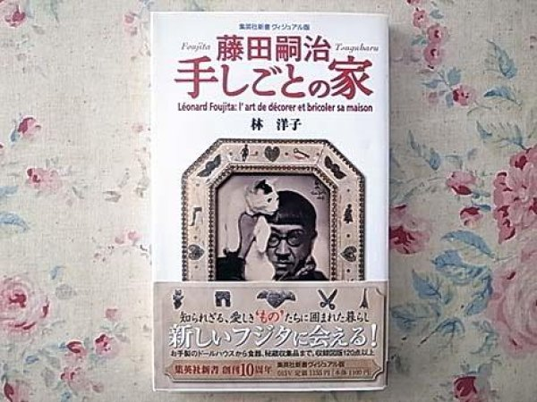 Photo1: Japanese edition book by artist painter Léonard-Tsuguharu Foujita: Book of the his house (1)