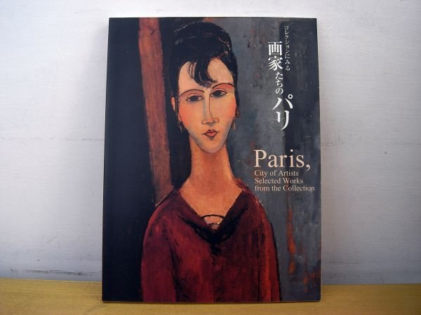 Photo1: Japanese edition book by Pola Museum of Art: Paris (1)