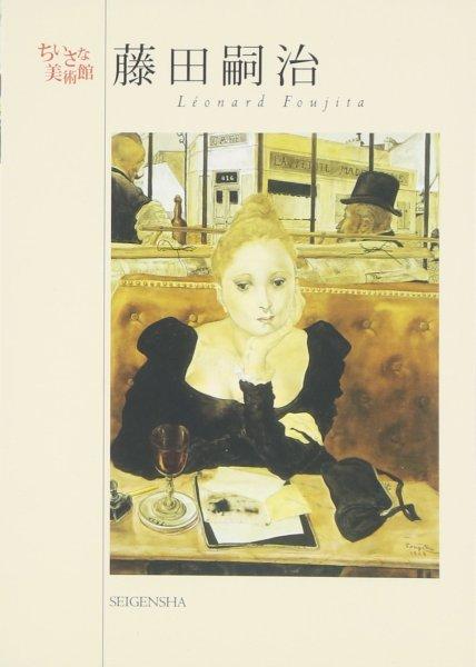 Photo1: Japanese edition book by artist painter Léonard-Tsuguharu Foujita: Postcard book (1)