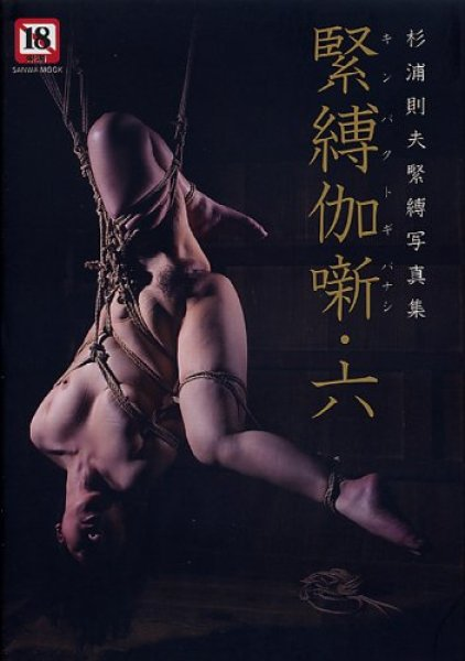 Photo1: Japan Japanese bondage kinbaku shibari book :  bondage kinbaku Complete sets by Norio Sugiura 10 volume sets (1)