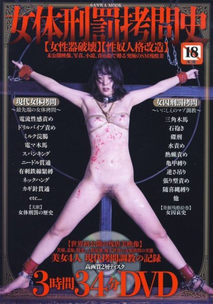 Photo1: Japan Japanese bondage kinbaku shibari book : punishment and torture W/DVD (1)